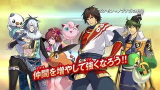 Nobunaga's Ambition X Pok�mon - Tr�iler (2)