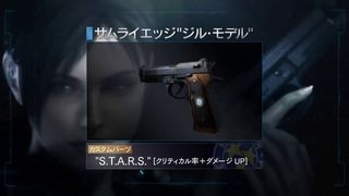 Resident Evil Revelations - Armas