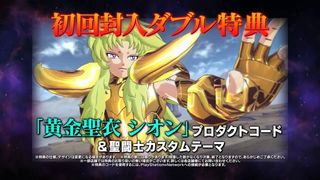 Saint Seiya: Brave Soldiers - Anuncio japon�s